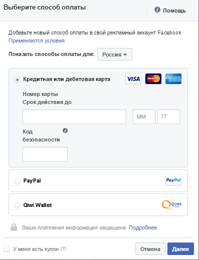 Заказ можно оплатить несколькими способами (с помощью банковской карты, PayPal и Qiwi Wallet)