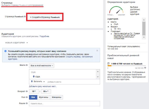 Выберите страницу Facebook для продвижения или создайте ее, нажав на «Создайте страницу Facebook»